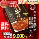 杜の都仙台名物肉厚牛たん1000g(5?7人分)牛たんの焼き方レシピ付き [お中元 父の日 プレゼン
