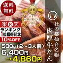 【牛肉デイリーランキング1位獲得記念セール10%OFF!】杜の都仙台名物 肉厚牛たん 500g(3?
