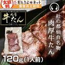 【4個ご購入で送料無料!8個以上ご購入で1個サービス!】杜の都仙台名物 肉厚牛たん 120gパック