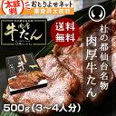 杜の都仙台名物 肉厚牛たん 500g(3〜4人分)焼き方レシピ付き[お歳暮 クリスマス 年