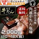 杜の都仙台名物肉厚牛たん2000g(10〜16人分)牛タンの焼き方レシピ付き[お花見 入学