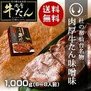 【春ギフトセール!スーパーDEAL 15%ポイントバック!】杜の都仙台名物 肉厚牛たん【
