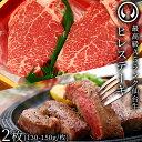 仙台牛 最高級 A5ランク ヒレステーキ 2枚(130〜15...