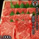仙台牛 最高級 A5ランク 霜降りカルビ 1,000g [ ...