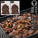 ヒルナンデス 最高級 A5ランク 仙台牛 すき焼き煮 200g (100gx2パック) [ ご飯に合