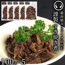 ヒルナンデス 最高級 A5ランク 仙台牛 すき焼き煮 500g (100gx5パック) [ ご飯に合