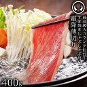 仙台牛 最高級 A5ランク 特上ロース 400g [ すき焼...