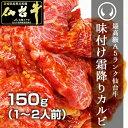 最高級A5ランク仙台牛 味付け霜降りカルビ 150g[和牛 ...