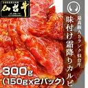 最高級A5ランク 仙台牛 味付け霜降りカルビ 150gx2パ...