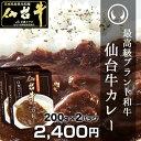 最高級A5ランク仙台牛カレー 200g×2パック[牛タン 行...