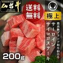 最高級A5ランク限定【極上】仙台牛サーロインサイコロステーキ...
