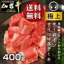 最高級A5ランク限定!【極上】仙台牛サーロインサイコロステーキ 400g[よ〜いドン!