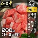 最高級A5ランク仙台牛【極上】サーロインサイコロステーキ 2...