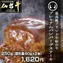 最A5ランク仙台牛プレミアムハンバーグステーキ2個【250g...