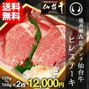 最高級A5ランク仙台牛 ヒレステーキ 130〜150g×2枚