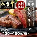 最高級A5ランク仙台牛 ヒレステーキ 130〜150g×5枚...