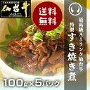 最高級A5ランク 仙台牛 すき焼き煮100g×5パック 袋を...