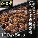 最高級A5ランク仙台牛すき焼き煮100g×5パック 袋を開け...