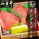 最高級A5ランク仙台牛ランプステーキ 100〜120g×3枚[お花見 入学祝 卒業祝 就職祝 和
