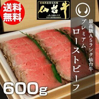 最佳豪華品牌溢價仙台牛肉烤牛肉 600 g 仙台牛肉手工工匠烤牛肉 ! [禮品介紹地方特色的燒烤美食禮品市場牛肉可以責令排名樂天購物豪華]