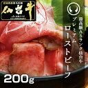 最高級A5ランク仙台牛 プレミアムローストビーフ 200g ...
