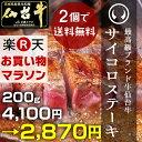 【お買い物マラソン特価30%OFFで4,100円→2,870円!】最高級A5ランク限定!仙台牛サイコ