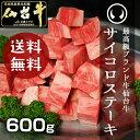 最高級A5ランク限定!仙台牛サイコロステーキ 600g[父の日 お中元 和牛 プレゼント バーベキュ...