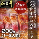 最高級A5ランク限定 仙台牛サイコロステーキ 200g[父の日 お中元 和牛 プレゼント バーベキュ...