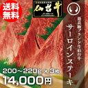 最高級A5ランク 仙台牛サーロインステーキ 200〜220g...