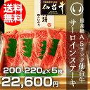 最A5ランク 仙台牛サーロインステーキ 200〜220g×5...