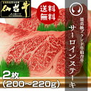 最高級A5ランク仙台牛サーロインステーキ 200〜220g×2枚 ステーキの焼き方レシピ付[お歳暮 ...