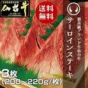 最高級A5ランク仙台牛サーロインステーキ 200〜220g×...