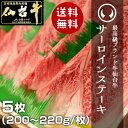 最高級A5ランク 仙台牛サーロイン ステーキ 200〜220...
