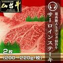 最高級A5ランク仙台牛サーロインステーキ2枚(200〜220g/枚) ステーキの焼き方レシピ