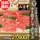 最高級A5ランク仙台牛 特選すき焼き・しゃぶしゃぶ 1000g(すき焼きレシピ付き) [お歳暮 プレ
