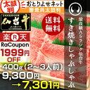 【早春スペシャルラクーポンご利用で1,999円OFF!】最高級A5ランク仙台牛すき焼き・しゃぶしゃぶ