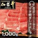 【春ギフトセール!スーパーDEAL 15%ポイントバック!】最高級A5ランク仙台牛 特選す