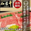 最高級A5ランク 仙台牛 特選すき焼き・しゃぶしゃぶ 600g(すき焼きのレシピ付き)[お
