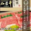 最高級A5ランク仙台牛特上ロース400g(すき焼き・しゃぶし...