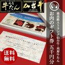 最高級A5ランク仙台牛のチョイス ギフト券 5千円分【サイコ...