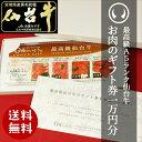 最高級A5ランク仙台牛のチョイスギフト券1万円分【ステーキ・...