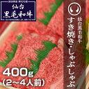 仙台黒毛和牛ロース すき焼き・しゃぶしゃぶ用 400g[秋 行楽 ブランド和牛 プレゼント