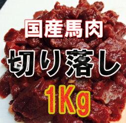 【煮込みやペットのご馳走に大人気♪】国産馬肉 切り落とし 1kg (1000g)