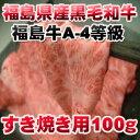 福島県産黒毛和牛【福島牛】A-4等級 肩ロース すき焼き用 100g