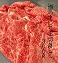 【国産牛肉】★A-4等級★福島県産黒毛和牛 【福島牛】いちぼ 切り落とし 300g【ふくしまプライド】 福島精肉店
