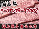 福島県産 黒毛和牛 A4等級【福島牛】サーロインステーキ200g