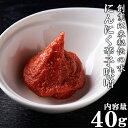★自家製秘伝★馬刺し用にんにく辛子味噌 40g