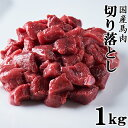 【煮込みやペットのご馳走に大人気♪】国産馬肉 切り落とし 1kg (1000g) ペット 馬肉
