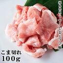 ★福島県産ブランド豚★うつくしまエゴマ豚 こま切れ 100g