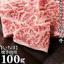 福島県産黒毛和牛【福島牛】A-4等級 いちぼ 焼肉用 100g